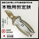 ◆●【おまけ牛革サック付】【送料無料】【宗家秀久】T-22 本職用剪定鋏 200mm BB200S