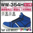 【おたふく手袋】WW-354H ワイド ウルブズ イノベート 安全靴 ワイドウルブス ハイカット 安全スニーカー 24.5cm〜28cm WIDE WOLVES INNOVATE ブルー BLUE ワーク【10P03Dec16】