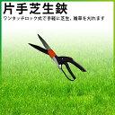 【あす楽】【OWL】#551 回転式芝生鋏 フッ素コート 3...