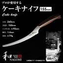 【送料無料】【和/NAGOMI】ケーキナイフ 155mm 丸シリーズ JAN:4997951004651 【三星刃物】【パン切り/ギフト】