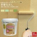 京壁なおし お得用6坪(10kgポリ缶)
