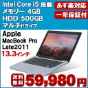 【中古】 美品☆ Apple MacBook Pro 13 Late2011 MD313J/A シルバー MacOS10搭載 高性能Core i5モデル 13.3インチ 【Core i5 2.4GHz/4GB..