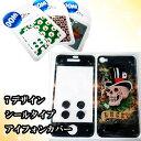 ショッピングiphone4s エドハーディじゃないよiPhone4S対応7デザインシールタイプアイフォンカバーバラエティかっこいいカスタムスマホケース