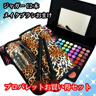12 bargain 5,000 yen set make palette set limitation professional palette S78 color & jaguar pink gold brushes luxurious kit eye shadow