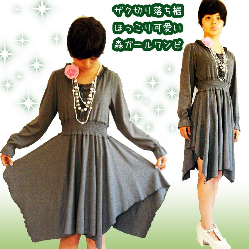 Girl dress modern gray arrival at having a cute one piece cutting