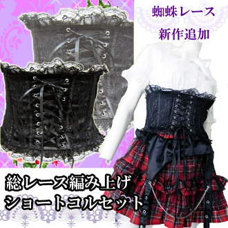 CorsetGothic Lolita fashion punk fashion lace spider race addition