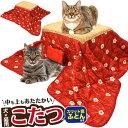 【送料無料】【犬猫用ぽかぽかこたつ】(ペット用 犬用 猫用 ...