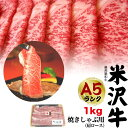 送料無料 A5ランク 米沢牛 特上 肩ロース 1kg(5〜6...