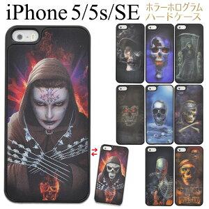 【全9種】iPhone5/iPhone5s/iPhoneSE(第1世代2016年モ