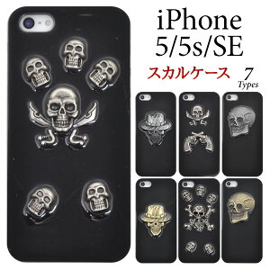 iPhone5/iPhone5s/iPhoneSE(第1世代2016年モデル)スカ