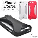 iPhone5/iPhone5s/iPhoneSEスピーカーケース【全3色】(アイフォン5 アイフォン 5S ケース カバー iphoneケース スマホケース) M便 1/3