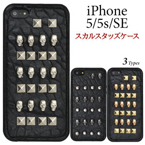 iPhone5/iPhone5s/iPhoneSE(第1世代2016年モデル)用ス
