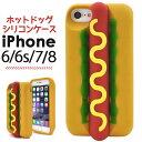【送料無料】【iPhone7/iPhone8/iPhone 6/6s兼用】ホットドッグケース( アイ...