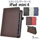 iPad mini 4用レザーデザインケース【全5色】(アイパッド ミニ 4 用 ケース カバー)[M便 1/1]