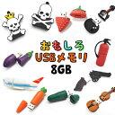 【選べるタイプ!】おもしろUSBメモリー8GB【63〜74】(USB メモリ usb USBメモリー ユニーク かわいい プレゼント ギフト パソコン デ..