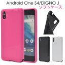 【送料無料】【Android One S4/DIGNO J ...