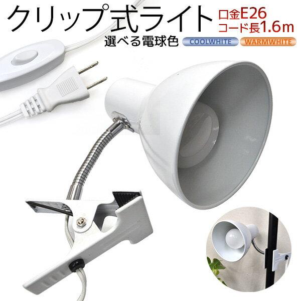 プラタクリップ式LEDライト