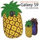 【送料無料】【Galaxy S9 SC-02K/SCV38用】トロピカルパイナップルケース ( ドコモ docomo  s9 エス9 sc02k sc-02k scv38 ギャラ..