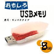 【寿司・カンパチタイプ】おもしろUSBメモリー8GB(スカル・ドクロ)(USB メモリ usb USBメモリー ユニーク かわいい プレゼント ギフト パソコン データ フラッシュメモリ お寿司 寿司 魚 食べ物)[M便 1/10]