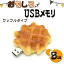 【ワッフルタイプ】おもしろUSBメモリー8GB(USB メモリ usb USBメモリー ユニーク かわいい プレゼント ギフト パソコン データ フラ..