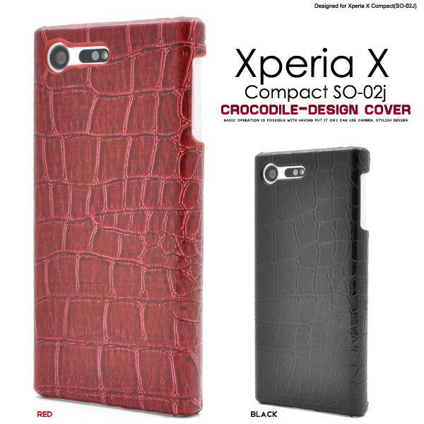 Xperia X Compact SO-02J用クロコダイルデザインケース【全2色】(ドコモ docomo エクスペリア x コンパクト so02j スマホ ケース カバー スマホケース バックケース ハードケース クロコ模様 )[M便 1/3]