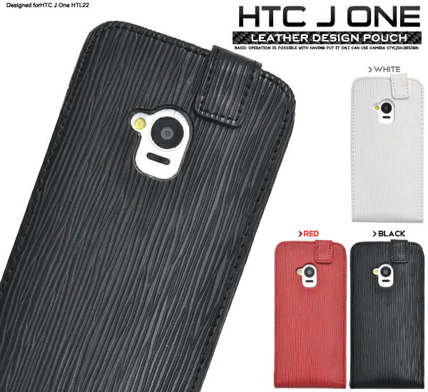 HTC J One HTL22用レザーケースポーチ【全3色】( エーユー au スマホケース スマホ スマートフォン J ワン スマホカバー カバー ケース ポーチ )[M便 1/3]