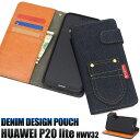 【送料無料】【HUAWEI P20 lite HWV32用】...