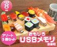 【アソート5個セット】お寿司型おもしろUSBメモリー8GB(USB メモリ usb USBメモリー ユニーク かわいい プレゼント ギフト パソコン データ フラッシュメモリ 寿司 和風 日本 お土産 食品サンプル)
