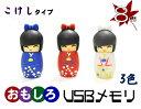 【こけしタイプ】おもしろUSBメモリー8GB(USB メモリ usb USBメモリー ユニーク かわいい プレゼント ギフト パソコン データ フラッ..