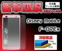 Disney Mobile F-07E用衝撃吸収液晶保護シール( ドコモ docomo スマートフォン ディズニーモバイル ディズニー スマホ 保護フィルム 保護シート 液晶画面 破損 防止 液晶 画面 割れ 防止 f07e)[M便 1/30]