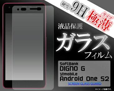 【メール便のみ送料無料】Android One S2/DIGNO G用液晶保護ガラスフィルム(Yモバイル ヤフー 保護ガラスフィルム 保護シート 液晶 保護 ガラス)[M便 1/4]