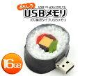 【のり巻きタイプ】おもしろUSBメモリー16GB(USB メモリ usb USBメモリー ユニーク かわいい プレゼント ギフト パソコン データ フラ..