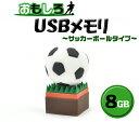【サッカーボールタイプ】おもしろUSBメモリー8GB(USB メモリ usb USBメモリー ユニーク かわいい プレゼント ギフト パソコン データ フラッシュメモリ サッカー スポーツ )