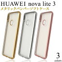 【送料無料】【HUAWEI nova lite 3用】ソフト...