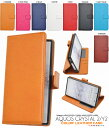 AQUOS CRYSTAL 2(Y2) 403SH用カラーレザースタンドケースポーチ【全8色】( softbank ソフトバンク スマホケース アクオス クリスタル 2 Y2 スマホ スマートフォン ケース カバー 手帳型 ブック型 二つ折り 横開き ポーチ ケース)