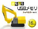 【ショベルカータイプ】おもしろUSBメモリー16GB(USB メモリ usb USBメモリー ユニーク かわいい プレゼント ギフト パソコン データ ..