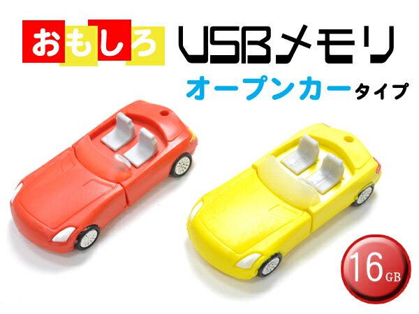 【オープンカータイプ(全2色)】おもしろUSBメモリー16GB(くるま・車タイプ USB メモリ usb USBメモリー ユニーク かわいい プレゼン ギフト パソコン データ フラッシュメモリ 車 乗り物)[M便 1/10]