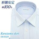 ワイシャツ 長袖 形態安定 メンズ 標準型 軽井沢シャツ ワイドスプレッド 綿100% ライトブルードビー×ホワイトドビーストライプ P12KZW251