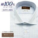 ワイシャツ 長袖 形態安定 メンズ 標準型 軽井沢シャツ ワイドスプレッド 綿100% 貝釦 本格仕立て 本縫い ガゼット ホワイト×ブルー×ネイビーストライプ P12KZW270