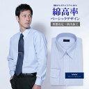 ワイシャツ メンズ 長袖 形態安定 標準型 WITTYWALK レギュラーカラー 防汚加工 サックスストライプ [P12WWR202]