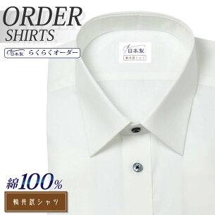 ワイシャツ オーダー レギュラー ショート ポイント