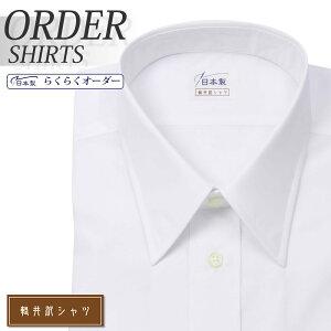 ワイシャツ オーダー レギュラー