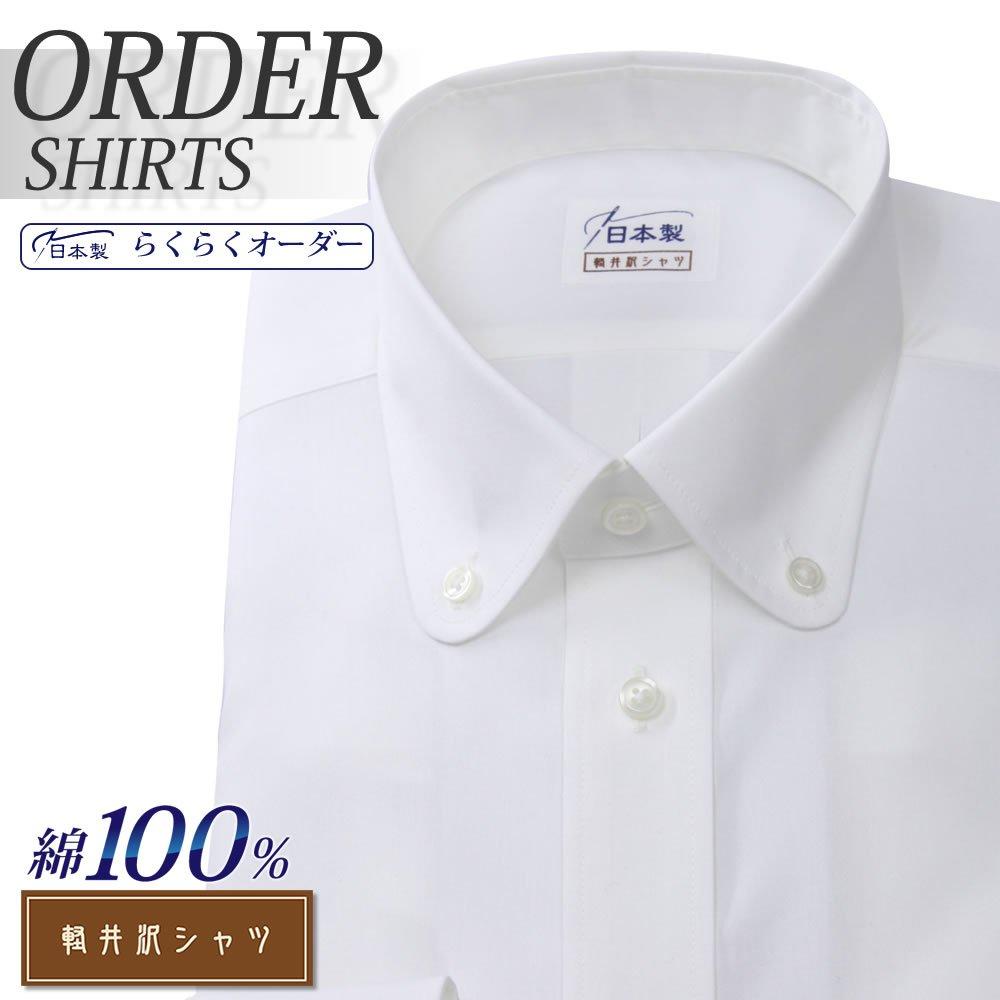 ワイシャツ オーダーシャツ メンズ らくらくオーダー 形態安定 軽井沢シャツ ボタンダウン ラウンド ホワイト 純綿 [R10KZB350]【送料無料】