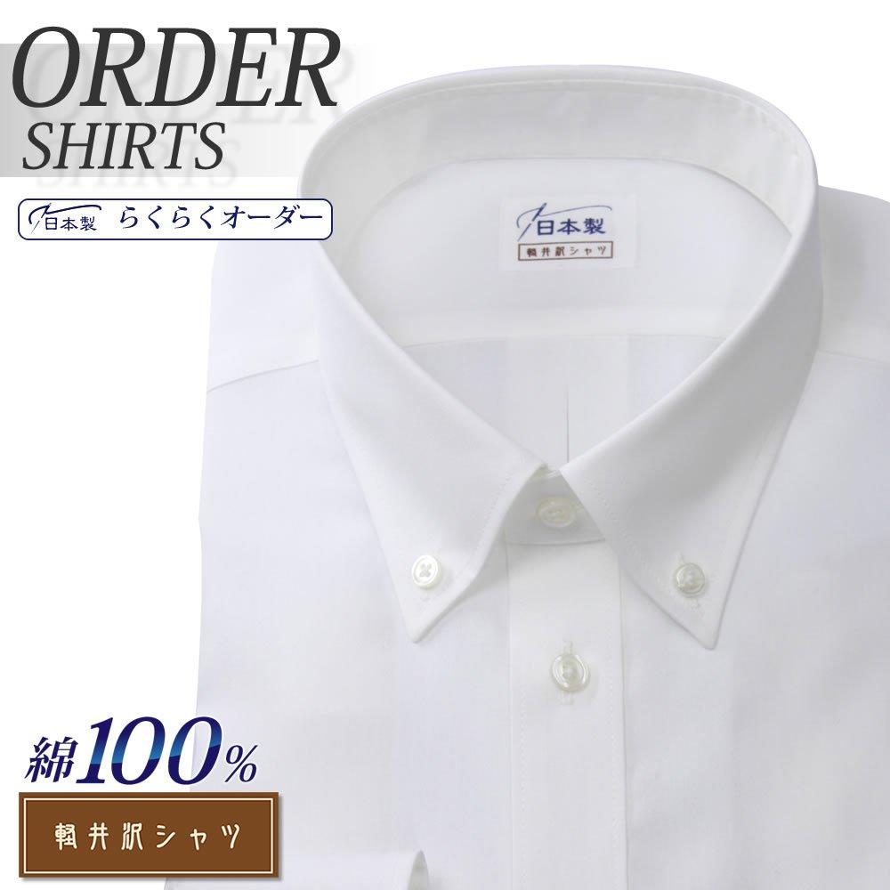 ワイシャツ オーダーシャツ メンズ らくらくオーダー 形態安定 軽井沢シャツ ボタンダウン ホワイト 純綿 [R10KZB353]【送料無料】