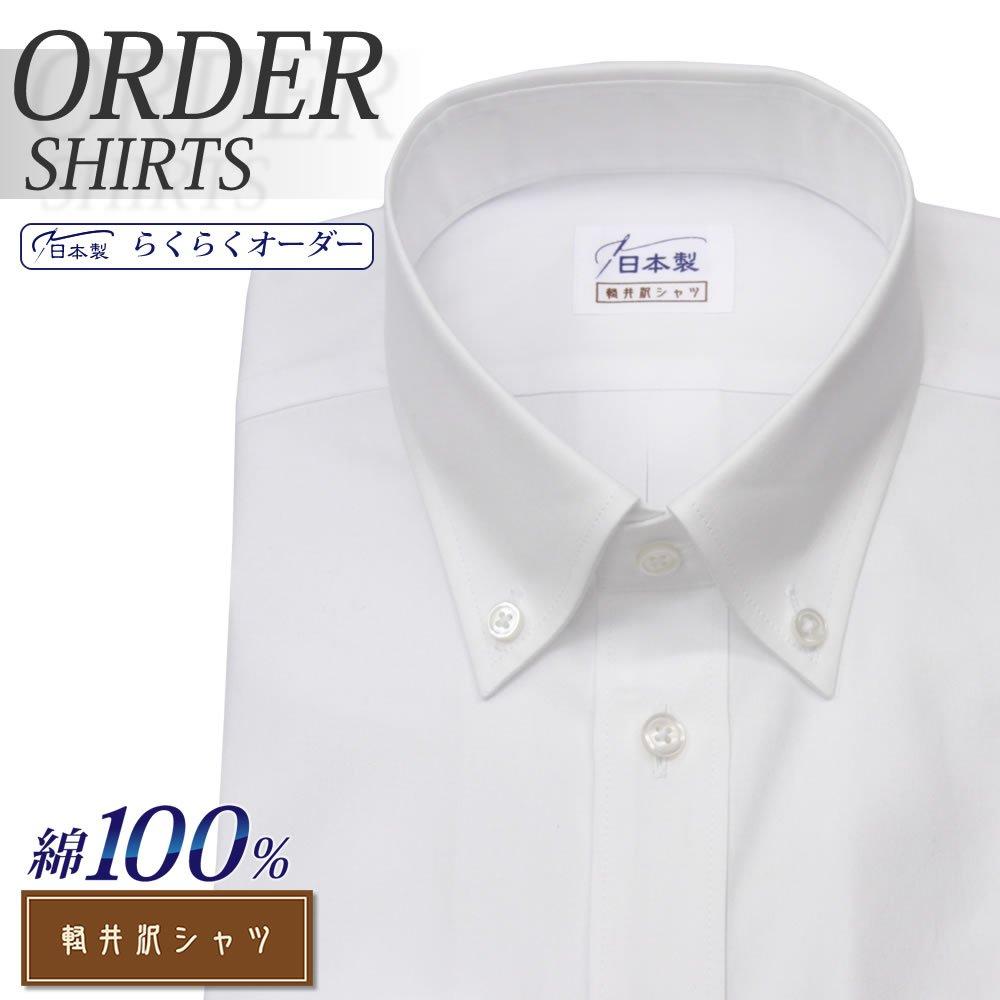 ワイシャツ オーダーシャツ メンズ らくらくオーダー 軽井沢シャツ ボタンダウン 白ピンオックス [R10KZB403]【送料無料】