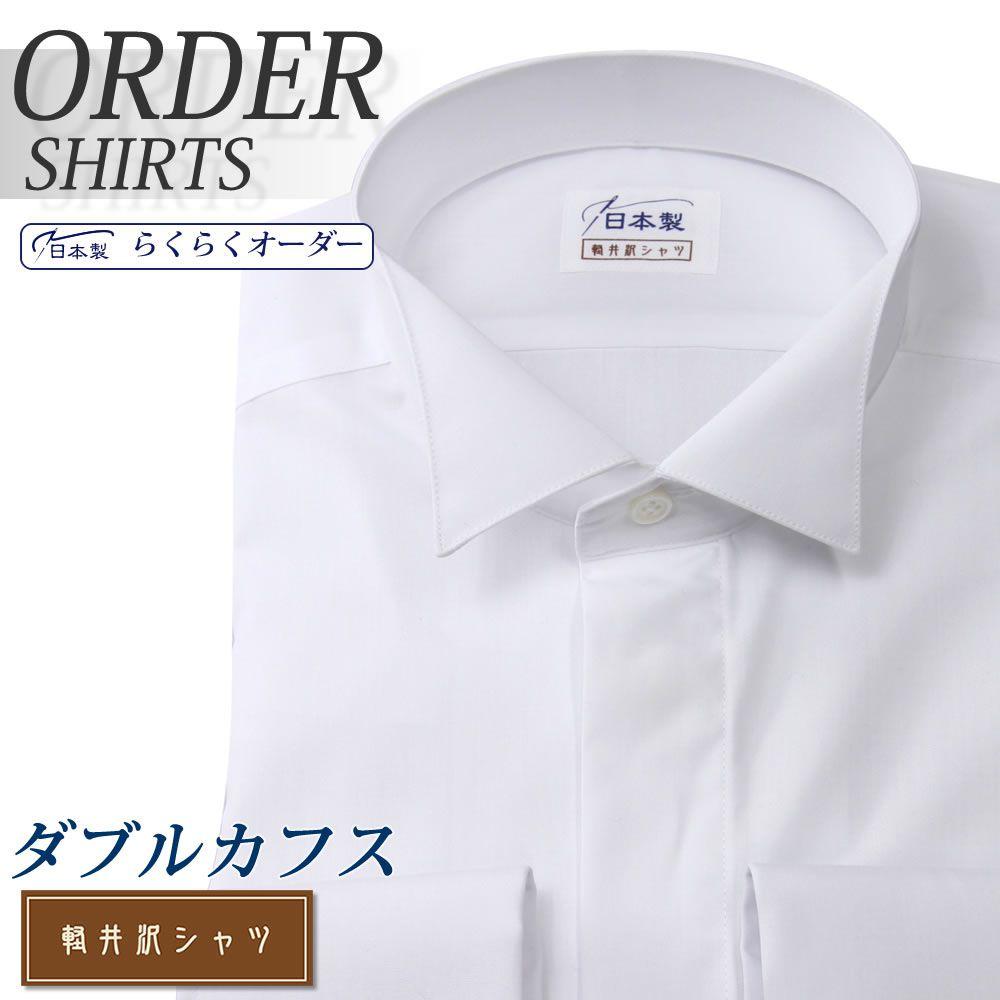 ワイシャツ オーダーシャツ メンズ らくらくオー...の商品画像