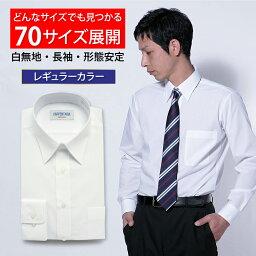 ワイシャツ <strong>長袖</strong> <strong>標準体</strong> 形態安定 メンズ 白 イージーケア Yシャツ カッターシャツ ホワイト ドレスシャツ 大きいサイズ オフィス シャツ ビジネスシャツ 冠婚葬祭 制服 就活 レギュラーカラー CARPENTARIA [R12CAR101]【送料無料】