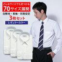【3枚セット】ワイシャツ 長袖 形態安定 メンズ 標準型 レ...