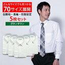 【5枚セット】 ワイシャツ 長袖 形態安定 メンズ 白 イー...