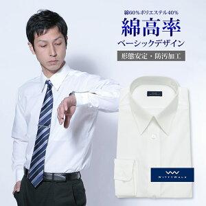 ワイシャツ レギュラー ホワイト